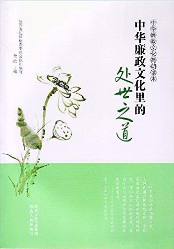 中华廉政文化里的处世之道 (Chinese Edition) por 波 金