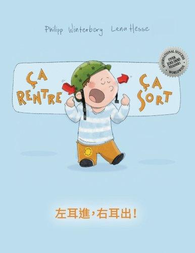 Ça rentre, ça sort ! Zuo er jìn, you er chu!: Un livre d'images pour les enfants (Edition bilingue français-chinois traditionnel)