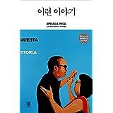 Questa Storia (2005) (Korea Edition)