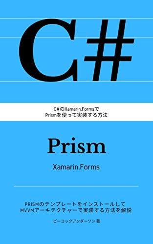 C#noXmarinFormsdePrismwotukattejissousuruhouhou: VisualStudio2019niPrismnotennpuretowoinsutorushite MVVMakitekuchadejissousuruhouhouwokaisetu (Japanese Edition) Prism Mobile