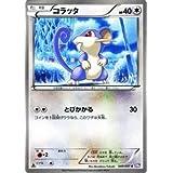 tarjeta de Pokemon [rattata] «Fuerza espiral de» [C] PMBW8-RF040-C