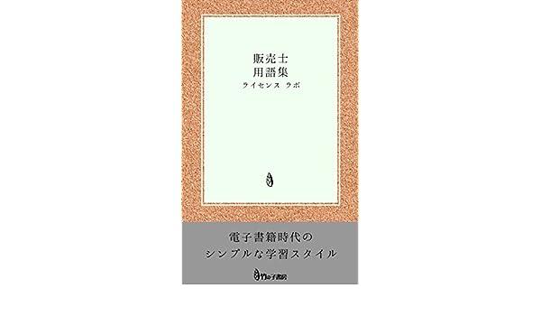 hanbaishi riteirumaakethinngu yougosyuu (Japanese Edition)