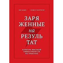 Заряженные нарезультат: Культура высокой эффективности на практике (Russian Edition)