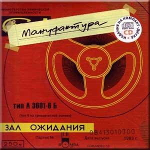 zal-ozhidaniya-manufaktura-gift-edition