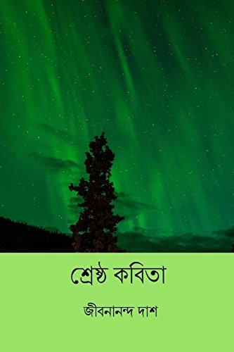 Shreshtho Kobita ( Bengali Edition )