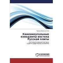 Kamennougol'nye konodonty vostoka Russkoy plity: Sistematicheskiy sostav i stratigraficheskoe znachenie