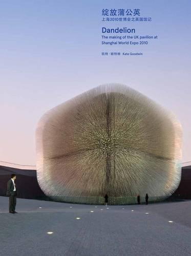 Dandelion: The Making of the UK Pavilion at Shanghai World Expo 2010 -