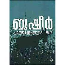 Pathummayude Adu (Malayalam Edition)
