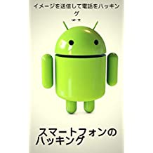 smartphone hacking: hack any phone by just sending an image (Japanese Edition)