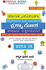 Oswaal Karnataka SSLC Question Bank Class 10 Kannada 1st Language Book (Kannada Medium)Book (For March 2020 Ex