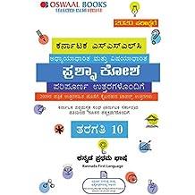 Oswaal Karnataka SSLC Question Bank Class 10 Kannada 1st Language Book (Kannada Medium)Book (For March 2020 Exam)