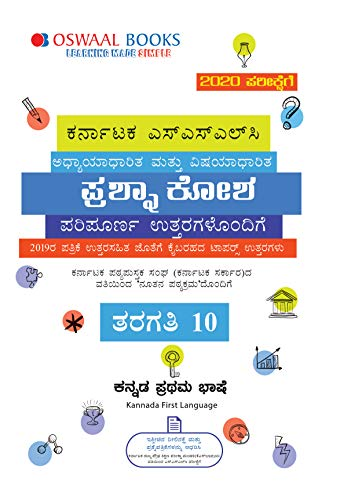 Oswaal Karnataka SSLC Question Bank Class 10 Kannada 1st Language Book (Kannada Medium)Book (For March 2020 Exam)