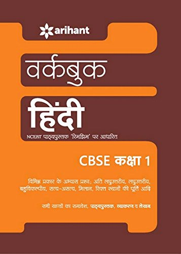 Workbook Hindi - CBSE Class 1st
