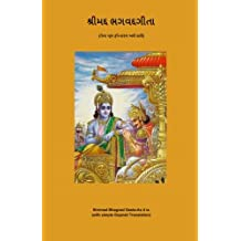 Bhagvad Geeta-Gujarati-As It Is: Shloka & Simple Translation in Gujarati (Gujarati Edition)