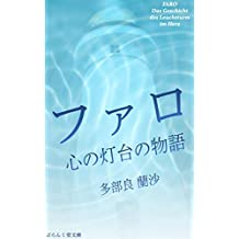 FARO: KOKORO NO TODAI NO MONOGATARI (Japanese Edition)