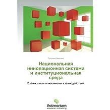 Natsional'naya innovatsionnaya sistema i institutsional'naya sreda: Vzaimosvyazi i mekhanizmy vzaimodeystviya