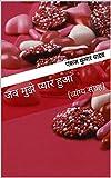 Jab Mujhe Pyaar Hua: Vyangya Sangrah (Hindi Edition)