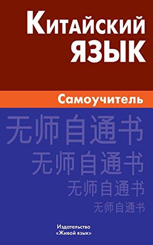 Китайский язык. Самоучитель.: Chinese. Self-teacher for Russians. 中文。无师自通书。 (English Edition)