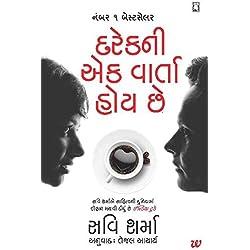 Everyone has a Story: Darekni Ek Varta Hoychhe