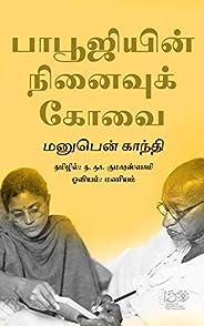 பாபூஜியின் நினைவுக் கோவை (Tamil Edition)