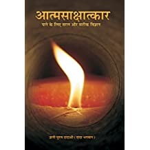 Simple & Effective Science For Self Realization (Hindi Edition)