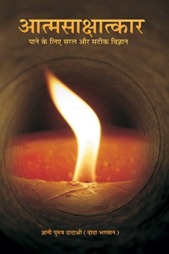 आत्मसाक्षात्कार (Hindi Edition)