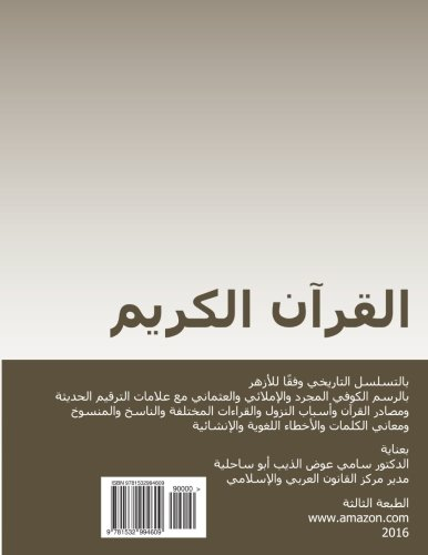 Koran in Arabic in chronological order: Koufi, Normal and Koranic orthographies with modern punctuation, references to variations, abrogations and meaning, linguistic and stylistic mistakes