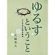 Yurusu  to Iukoto (Piyo ePub Communications) (Japanese Edition)