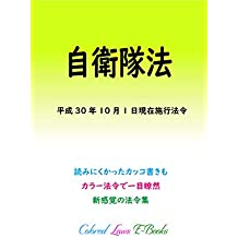 Self-Defense Forces Act Colored Laws (Japanese Edition)