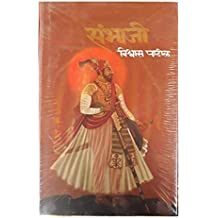 Sambhaji By Vishwas Patil Marathi Book Pdf
