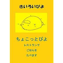 Cyokotto Nusumimikyouann Kiiroipiyo: teaching method to teach Japanese language (Nihonngokyoushi Kyouann) (Japanese Edition)