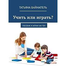Учить или играть?: Пособие киграм VAYTOY (Russian Edition)