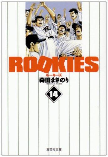 ROOKIES 14 (集英社文庫―コミック版) (集英社文庫 も 20-39) par Masanori Morita