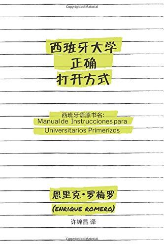 Unpacking the Spanish University (Chinese language): Manual de Instrucciones para Universitarios Primerizos por Enrique Romero