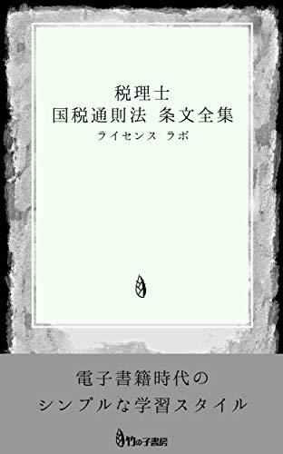 zeirisi kokuzeituusokuhou jyoubu nzensyuu (Japanese Edition)