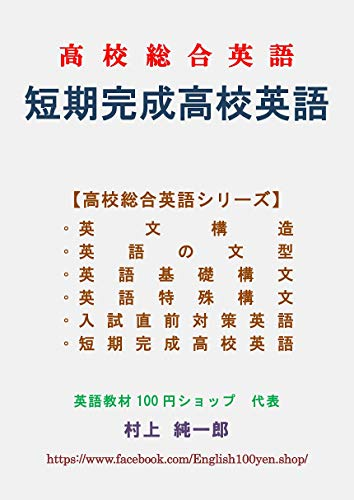 Short-term Completion of High School English Senior High School English (Japanese Edition)