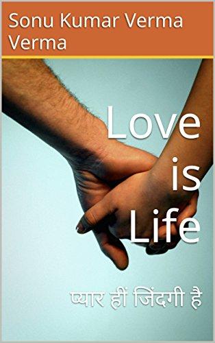 Love is Life: प्यार हीं जिंदगी है (Hindi Edition) by [Verma, Sonu Kumar Verma]