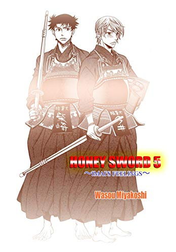 Honey Sword (Yaoi Manga) Vol. 5 (English Edition)