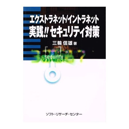 extranet-intranet-practice-security-measures-1999-isbn-4883731200-japanese-import