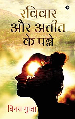 Ravivar Aur Ateet ke Panne