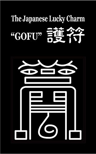 """The Japanese Lucky Charm: 28 Good Lucks brought to you by """"Gofu"""", - a tutelary guardian. (English Edition) por MikuIII Watase"""