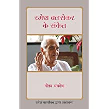 Ramesh Balsekar Ke Sanket - Pointers From Ramesh Balsekar In Hindi: Foreword By Ramesh Balsekar (English Edition)