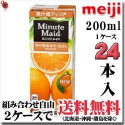 minute-maid-orange-200ml-diese-x24-31-off