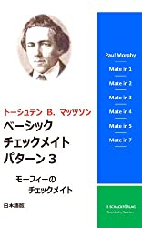 Basic Checkmate Patterns 3 Japanese edition