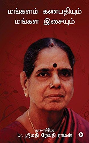 Mangalam Ganapathiyum Mangala Isaiyum