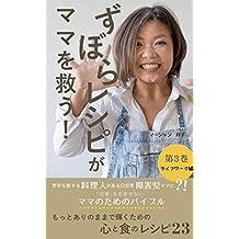 zubora reshipi ga mama wo sukuu dai3kan raifuwaku-hen: motto arinomama de kagayaku tameno kokoro to syoku no reshipi 23 (horisutyikku fudo jani) (Japanese Edition)