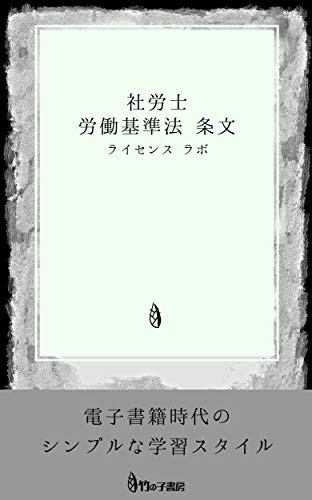 syarousi roudoukijyunhou jyoubun (Japanese Edition)