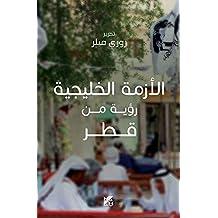 الأزمة الخليجية رؤية من قطر (Arabic Edition)