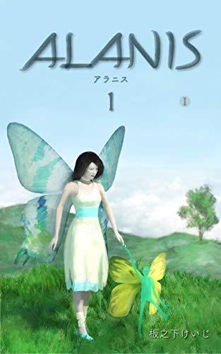 Alanis aranisu (Japanese Edition)