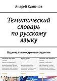 Тематический словарь порусскому языку: Издание для иностранных студентов (Russian Edition)